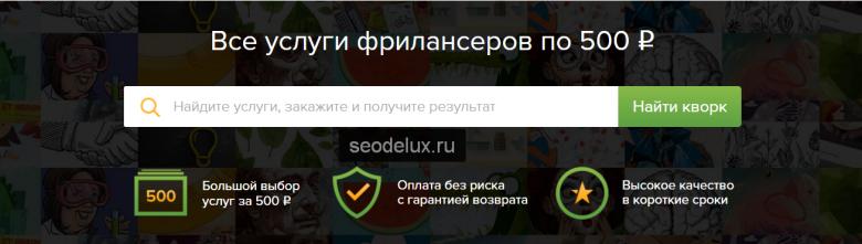 кворк - kwork - все услуги фрилансеров по 500 рублей