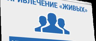 Раскрутка группы ВКонтакте - магия чисел