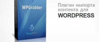 WP-grabber