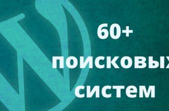 60 аддурилок - делаем свой сайт заметнее