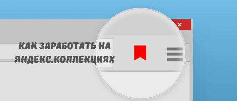 Как заработать на Яндекс.Коллекциях. Мини-кейс
