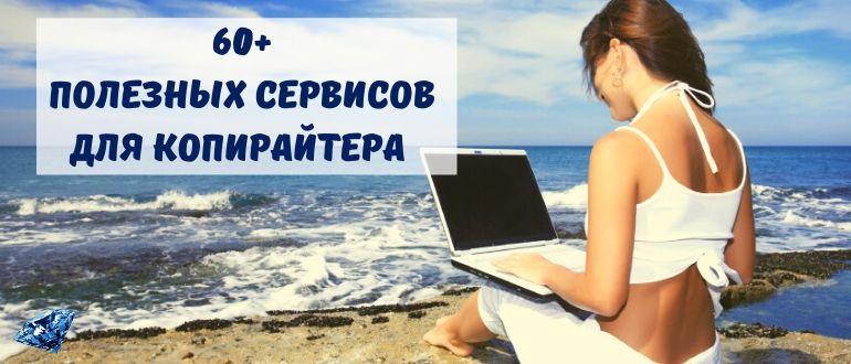 60+ полезных для копирайтера сервисов, которые помогут сделать твой текст идеальным