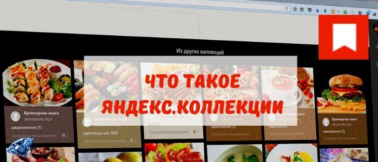Что такое Яндекс.Коллекции и как с их помощью получить трафик и продвинуть сайт