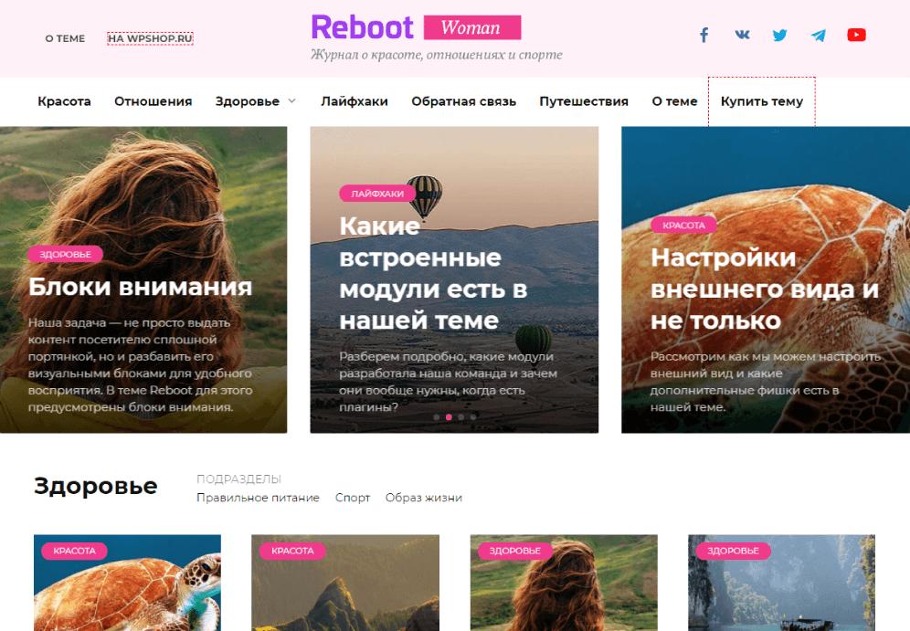 Reboot – шустрая и легкая премиум-тема для инфосайта или блога