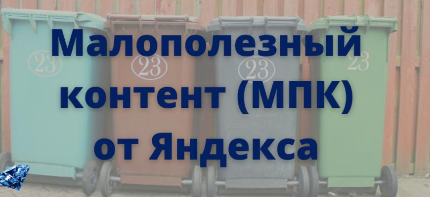 Фильтр МПК от Яндекса - что такое, с чем едят и как бороться